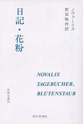 日記・花粉 (古典文庫 35)