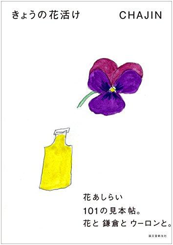 きょうの花活け: 花あしらい101の見本帖。花と鎌倉とウーロンと。