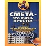 img - for Smeta - eto ochen' prosto! Posobie po sostavleniyu smet s ispol'zovaniem programmy WinABePC book / textbook / text book