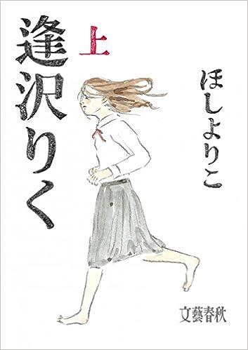 『逢沢りく』各界絶賛の手塚治虫文化賞マンガ大賞受賞作!