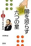 闇を照らす六つの星―日本点字の父 石川倉次