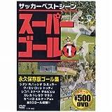 スーパーゴール200 1 [DVD]
