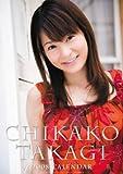 高樹千佳子 2008年カレンダー