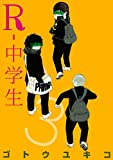 R-中学生(3) (ヤングマガジンコミックス)
