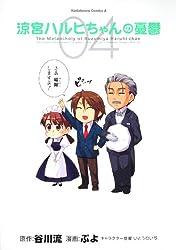 涼宮ハルヒちゃんの憂鬱 (4)