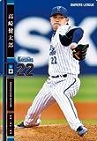 オーナーズリーグ OL19 N(B) 高崎 健太郎/横浜 OL19-115