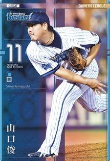 オーナーズリーグ ウエハース版 OL21 GR 山口 俊/横浜(内野手) OL21-C031