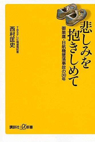悲しみを抱きしめて 御巣鷹・日航機墜落事故の30年 (講談社+α新書)