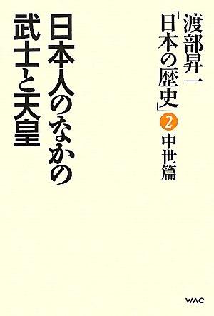 渡部昇一「日本の歴史」〈第2巻〉中世篇―日本人のなかの武士と天皇