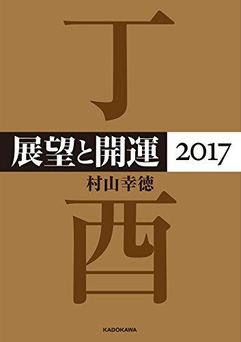 展望と開運2017<展望と開運2017>