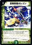 デュエルマスターズ 【 冒険妖精ポレゴン 】 DMC61-087C 《コロコロドリームパック4》