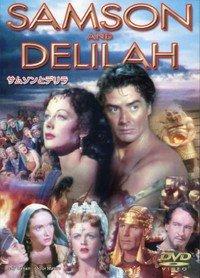サムソンとデリラ (1949)