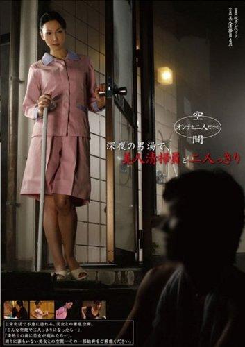 深夜の男湯で、美人清掃員と二人っきり [DVD]