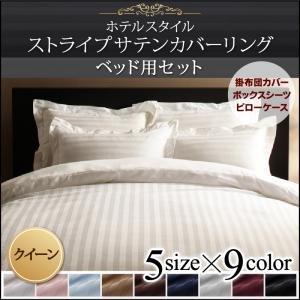 IKEA・ニトリ好きに。9色から選べるホテルスタイル ストライプサテンカバーリング ベッド用セット クイーン | ブルーミスト