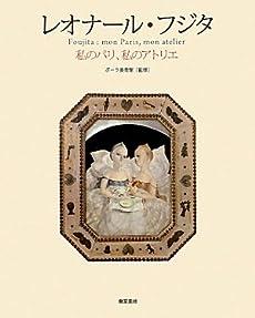 レオナール・フジタ―私のパリ、私のアトリエ
