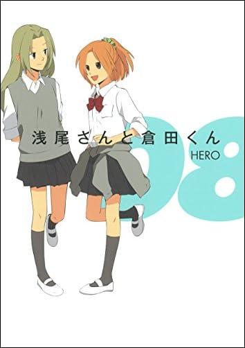 浅尾さんと倉田くん(8) (ガンガンコミックスONLINE)
