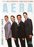 AERA (アエラ) 2013年 12/16号 [雑誌]