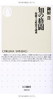 Amazon.co.jp: 馬場恒吾の面目―...