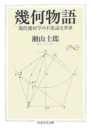 幾何物語―現代幾何学の不思議な世界