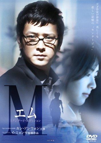 M -エム- スタンダード・エディション [DVD]