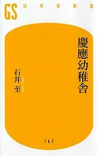 慶應幼稚舎 (幻冬舎新書)