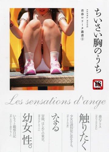 ちいさい胸のうち (SANWA MOOK 青春ロリータ叢書 1)