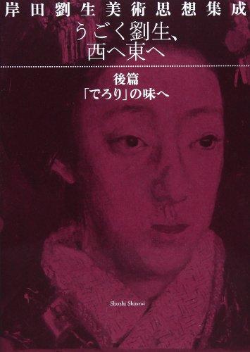 岸田劉生美術思想集成 後篇―うごく劉生、西へ東へ 「でろり」の味へ