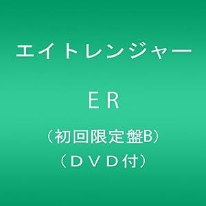 ER(初回限定盤B)(DVD付)