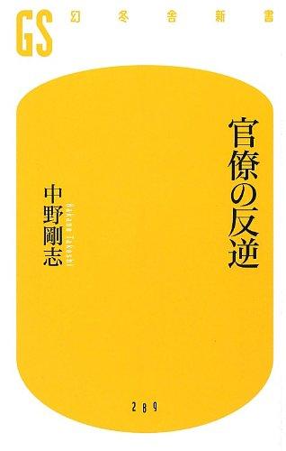 官僚の反逆 (幻冬舎新書)