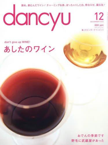 dancyu(ダンチュウ) 2015年 12 月号