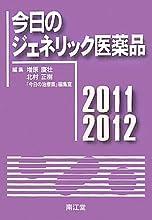 今日のジェネリック医薬品〈2011‐2012〉