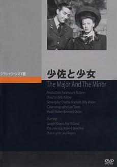 少佐と少女 [DVD]