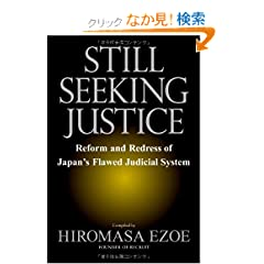 (�p����) �撲�ׂ́u�S�ʉŽ����v���߂����� - Still Seeking Justice: Reform and Redress of Japan's Flawed Judicial System