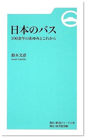 『日本のバス―100余年のあゆみとこれから』(鈴木文彦/成美堂出版)
