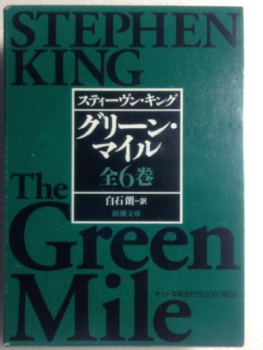 グリーン・マイル 文庫 全6巻 完結セット
