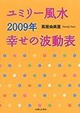 ユミリー風水幸せの波動表 2009年 (2009)