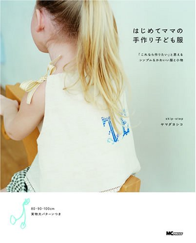 Handmade Children'S Clothing For The First Time Mom (2008) Isbn: 486295040X [Japanese Import] front-948827
