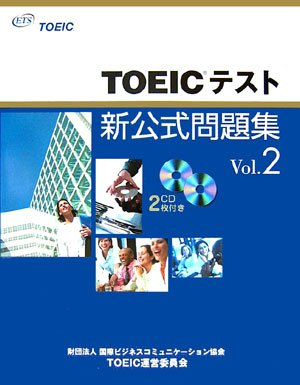 TOEICテスト新公式問題集 Vol.2 (2)