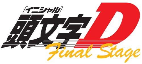頭文字[イニシャル]D Final Stage Vol.2 [DVD]