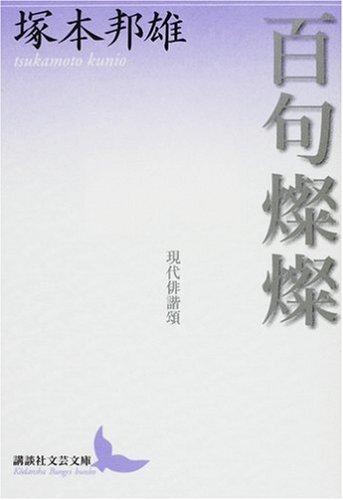 百句燦燦 現代俳諧頌 (講談社文芸文庫 つE 2)の詳細を見る