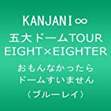 KANJANI�� ����ɡ���TOUR EIGHT��EIGHTER �����ʤ��ä���ɡ��ह���ޤ���[Blu-ray]
