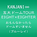 KANJANI∞ 五大ドームTOUR EIGHT×EI…