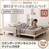 IKEA・ニトリ好きに。搬入・組立・簡単!選べる7つの寝心地!すのこ構造 脚付きマットレス ボトムベッド 【スタンダード ボンネルコイルマットレス付き】セミダブル | ホワイト