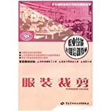 short-term vocational skills training materials: tailoring(Chinese Edition)