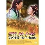 Miss 杜十娘 [DVD]