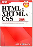 詳解HTML&XHTML&CSS辞典 第3版