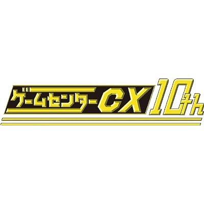 ゲームセンターCX 10thアニバーサリーサウンドトラック