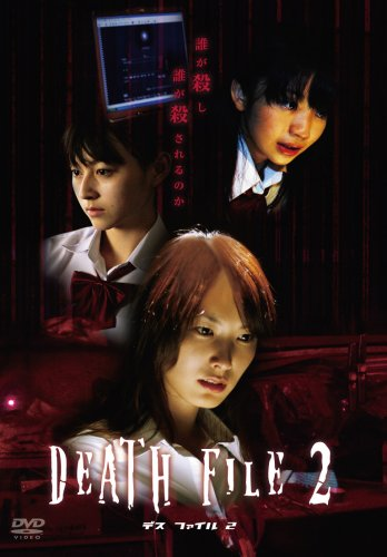 DEATH FILE 2 [DVD]