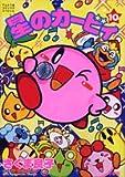星のカービィ 10 (てんとう虫コミックススペシャル)