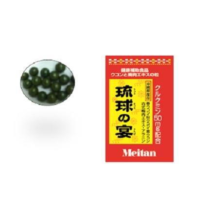 梅丹本舗 琉球の宴 2.2g×20